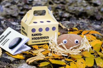 И так знакомьтесь - новый друг.  Удивительная игрушка-питомец «камінь-улюбленець. Киев, Киевская область. фото 2