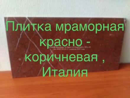 Мрамор один из самых популярных материалов в отделке зданий. На протяжении тысяч. Киев, Киевская область. фото 8