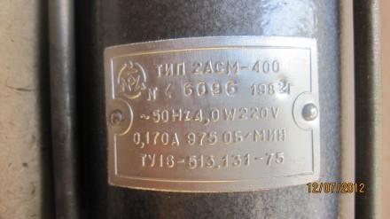 Электродвигатель 2АСМ-400 (220В, 0,170А, 4Вт, 980 об/мин.) - двухфазная электрич. Харьков, Харьковская область. фото 3