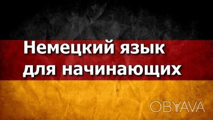 Если Вы заинтересованы и имеете мечту выучить немецкий язык, то я буду рада виде. Белая Церковь, Киевская область. фото 1