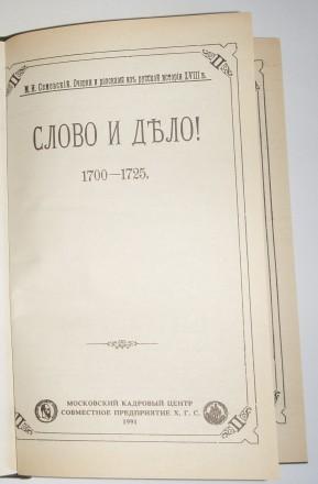М.И. Семевский Слово и дело репринт 1884. Полтава, Полтавская область. фото 4