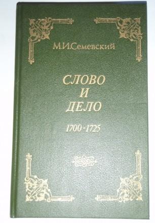 М.И. Семевский Слово и дело репринт 1884. Полтава, Полтавская область. фото 2