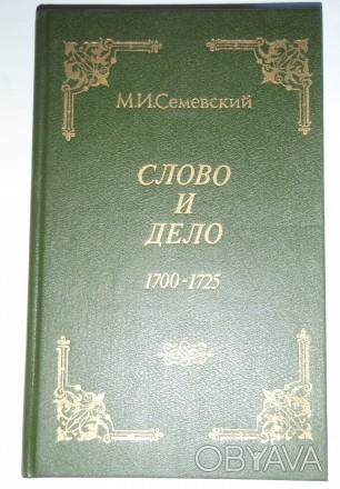 М.И. Семевский Слово и дело репринт 1884. Полтава, Полтавская область. фото 1