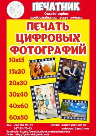 Печать цифровых фотографий от 10х15 до 60х80 см, Чернигов. Чернигов. фото 1