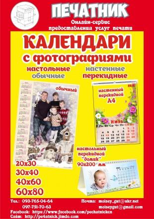 Календари с фотографиями - фотокалендари А3, А2, А1, Чернигов. Чернигов. фото 1