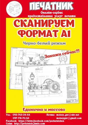 Сканирование — форматы от А4 до А1, Чернигов. Чернигов. фото 1
