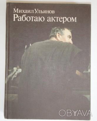 Михаил Ульянов Работаю актёром
