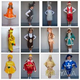 Костюмы карнавальные, маски, парики, шляпы, детские и взрослые от производителя.