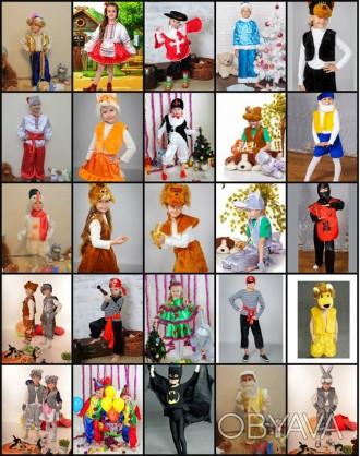 Карнавальнi костюми, карнавальний костюм, усi розмiри, маски, шляпи, перуки.