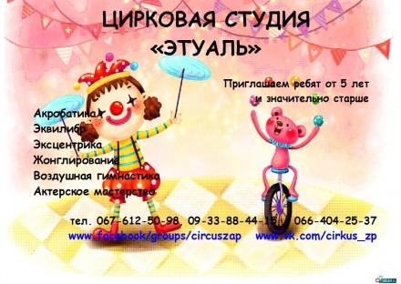 """Цирковая студия """"Этуаль"""" Приглашаем девчонок и мальчишек от 5 лет и значительно. Запорожье, Запорожская область. фото 3"""
