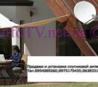 Купить спутниковую антенну Луцк c ресивером HD. Новгородкa. фото 1