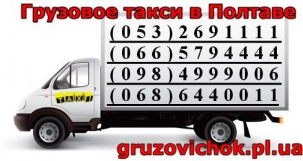 Любые грузовые автомобили от 1 кг и  до 10 тонн,50 кубов объём.Без выходных.Бриг. Полтава, Полтавская область. фото 13