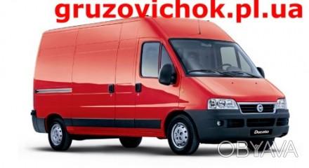 любые грузовые автомобили до 10 тонн.без выходных.бригада грузчиков.0532-69-1111. Полтава, Полтавская область. фото 1