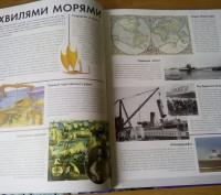 Атлас містить понад 300 кольорових ілюстрацій, таблиць, карт, відомостей і науко. Никополь, Днепропетровская область. фото 5