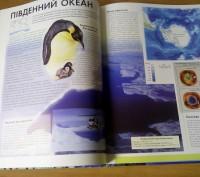 Атлас містить понад 300 кольорових ілюстрацій, таблиць, карт, відомостей і науко. Никополь, Днепропетровская область. фото 9