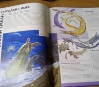 Атлас містить понад 300 кольорових ілюстрацій, таблиць, карт, відомостей і науко. Никополь, Днепропетровская область. фото 6