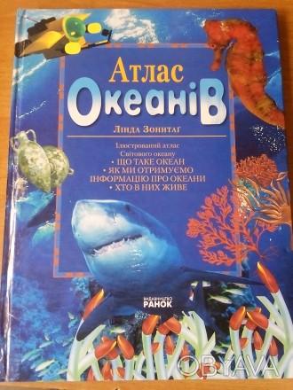 Атлас містить понад 300 кольорових ілюстрацій, таблиць, карт, відомостей і науко. Никополь, Днепропетровская область. фото 1