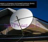 Купить спутниковую антенну Днепр ( Днепропетровск ) с тюнером HD. Новгородкa. фото 1