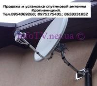 Купить спутниковую антенну Кропивницкий в интернет магазине. Новгородкa. фото 1