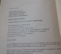 Две книги для легкого и интересного изучения математики. Издания 1988-1989 годов. Харьков, Харьковская область. фото 3