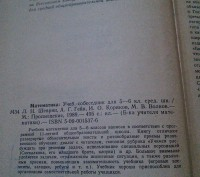 Две книги для легкого и интересного изучения математики. Издания 1988-1989 годов. Харьков, Харьковская область. фото 9
