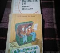Две книги для легкого и интересного изучения математики. Издания 1988-1989 годов. Харьков, Харьковская область. фото 2