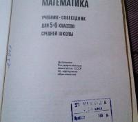 Две книги для легкого и интересного изучения математики. Издания 1988-1989 годов. Харьков, Харьковская область. фото 8