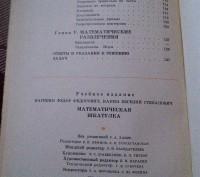 Две книги для легкого и интересного изучения математики. Издания 1988-1989 годов. Харьков, Харьковская область. фото 10