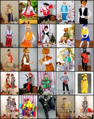 Карнавальные костюмы все размеры от производителя, детские, взрослые, в наличии