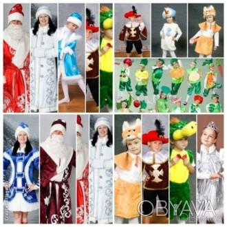 Пересылаем по Украине, дед мороз, снегурочка, новогодние костюмы, детские, взрос