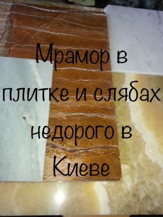 Один из самых прекрасных видов натурального камня в природе                    . Киев, Киевская область. фото 9