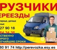 Перевезем груз КИЕВ Украина Газель до  1,5 т 050 764 34 36,067 880 91 74. Киев. фото 1