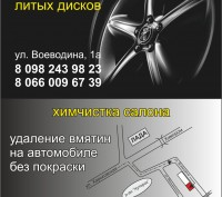 Рихтовка (прокатка) литых дисков шином.баланс. Александр. Суми. фото 1