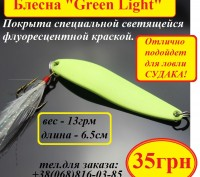 "Блесна ""Green light"". Нежин. фото 1"