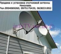Купить спутниковую антенну Николаев с тюнером HD. Новгородкa. фото 1