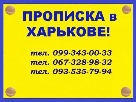 Регистрация места жительства/прописка в Харькове - помощь и консультации.. Харків. фото 1