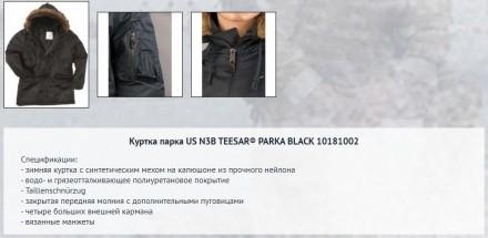 1. Элитная, оригинальная зимняя куртка от всемирно известного Германской бренда . Ровно, Ровненская область. фото 3