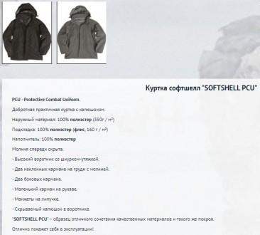 1. Элитная, оригинальная зимняя куртка от всемирно известного Германской бренда . Ровно, Ровненская область. фото 6