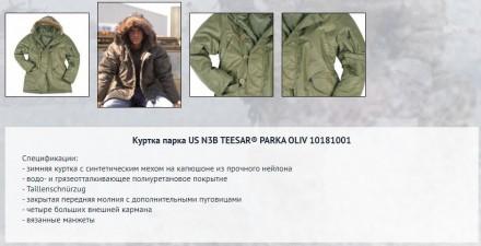 1. Элитная, оригинальная зимняя куртка от всемирно известного Германской бренда . Ровно, Ровненская область. фото 5