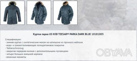 1. Элитная, оригинальная зимняя куртка от всемирно известного Германской бренда . Ровно, Ровненская область. фото 1
