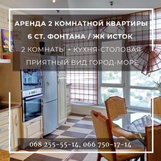 Сдается в аренду видовая 2 комнатная квартира в современном ЖК Исток, на 6 ст.. Приморский, Одесса, Одесская область. фото 2