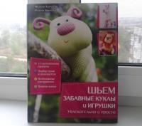 Книга Шьем забавные куклы и игрушки Увлекательно и просто. Белая Церковь. фото 1