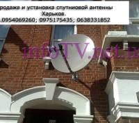 Купить спутниковую антенну Харьков или область. Новгородкa. фото 1