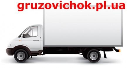 обеспечиваем быструю и качественную работу,перевозим  на нашем грузовом транспор. Полтава, Полтавская область. фото 11