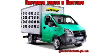 обеспечиваем быструю и качественную работу,перевозим  на нашем грузовом транспор. Полтава, Полтавская область. фото 13