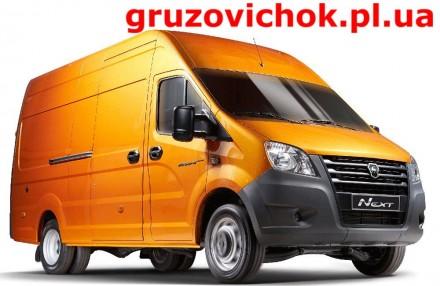 обеспечиваем быструю и качественную работу,перевозим  на нашем грузовом транспор. Полтава, Полтавская область. фото 4