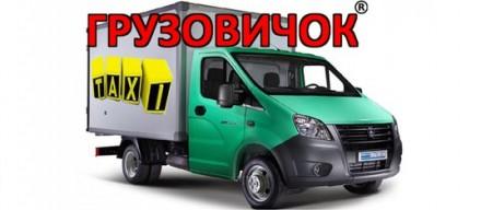 обеспечиваем быструю и качественную работу,перевозим  на нашем грузовом транспор. Полтава, Полтавская область. фото 12