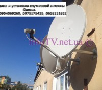 Купить спутниковую антенну Одесса в магазине infoTV. Новгородкa. фото 1