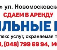 Выгодная СКИДКА на аренду Морозильных камер (температура — 18 градусов).. Одесса. фото 1