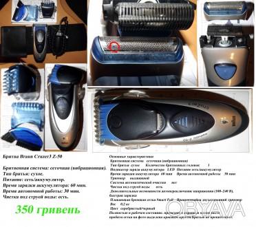 Бритва Braun Cruzer3 Z-50   Бритвенная система: сеточная (вибрационная).  Тип. Кременчуг, Полтавская область. фото 1